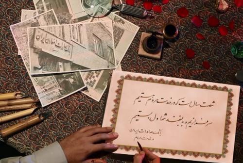 شصت سال گذشت - بانک صادرات