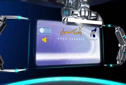 بانکداری الکترونیک سرمایه