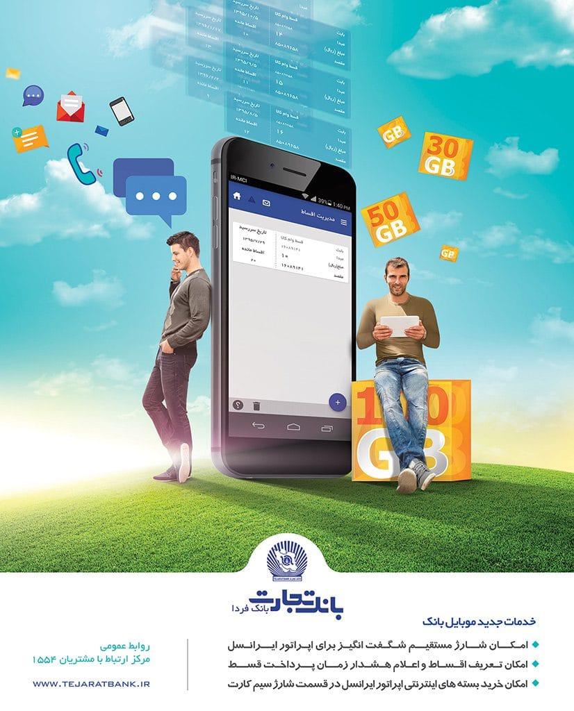 موبایل بانک تجارت