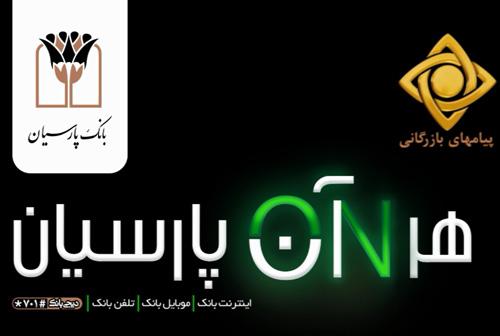 پوستر نشان آگهی هر آن پارسیان