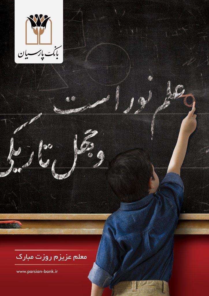 روز معلم - بانک پارسیان