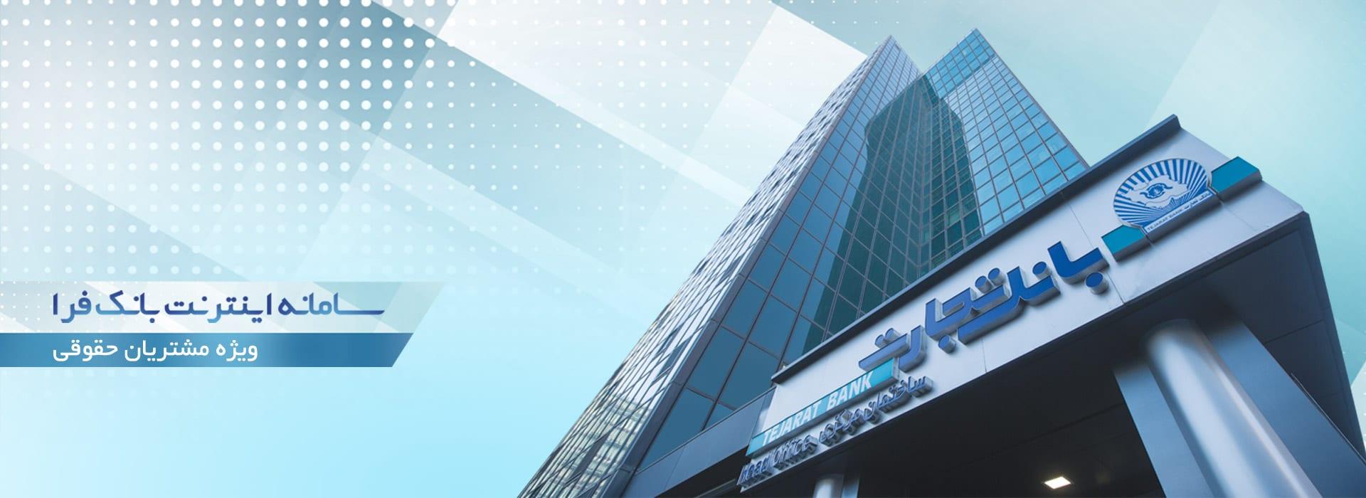 سامانه اینترنت بانک فرا - بانک تجارت
