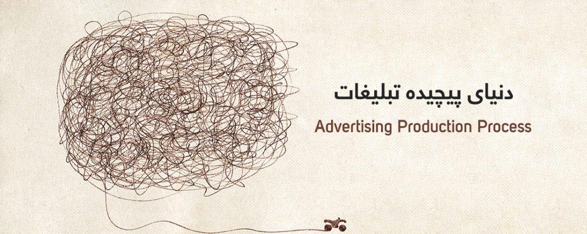 دنیای پیچیده تبلیغات