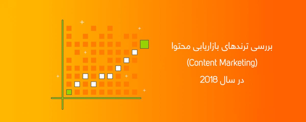 بررسی ترندهای بازاریابی محتوا در سال 2018