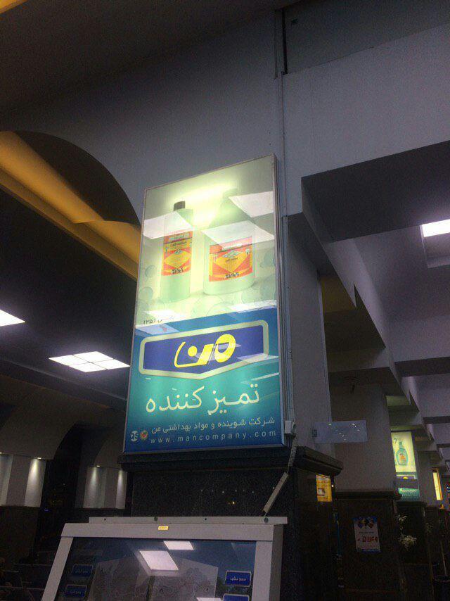 تبلیغات در راه آهن تهران - شرکت من