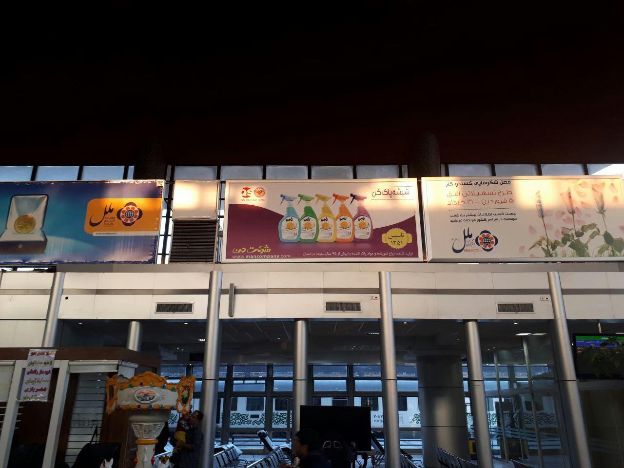 تبلیغات در فرودگاه هاشمی نژاد مشهد