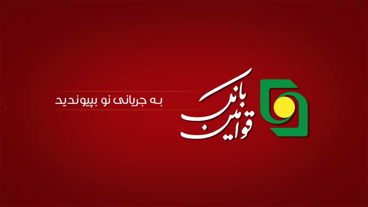 اسلوگان تبلیغاتی به جریان نو بپیوندید بانک قوامین