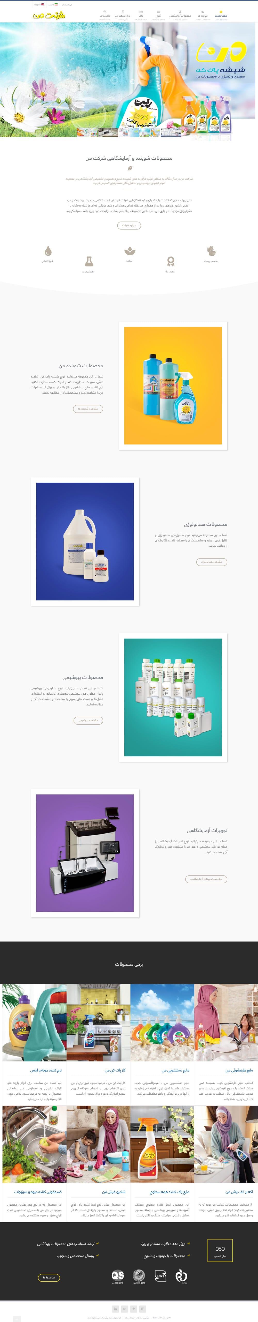 طراحی سایت شرکت من