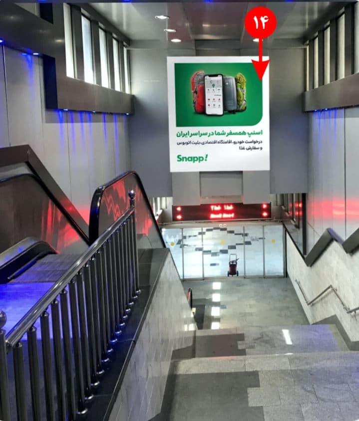 تبلیغات در راهرو ورودی ایستگاه راه آهن